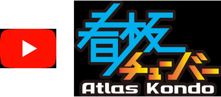 Atlas Kondo 看板について、もっと知ってほしい