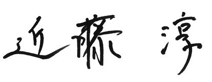近藤淳直筆02