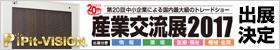 PiPit-VISION デジタルサイネージジャパン